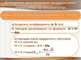 Алгоритм разложение квадратного трёхчлена на множители 1. Приравнять квадратн
