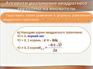 Алгоритм разложение квадратного трёхчлена на множители 2. Подставить корни ур