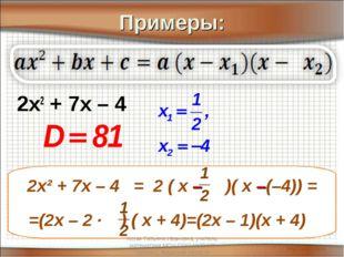 Примеры: 2х2 + 7х – 4 Козак Татьяна Ивановна, учитель математики МОУ СОШ №20