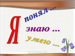 Козак Татьяна Ивановна, учитель математики МОУ СОШ №20 пгт Прогресс Амурской