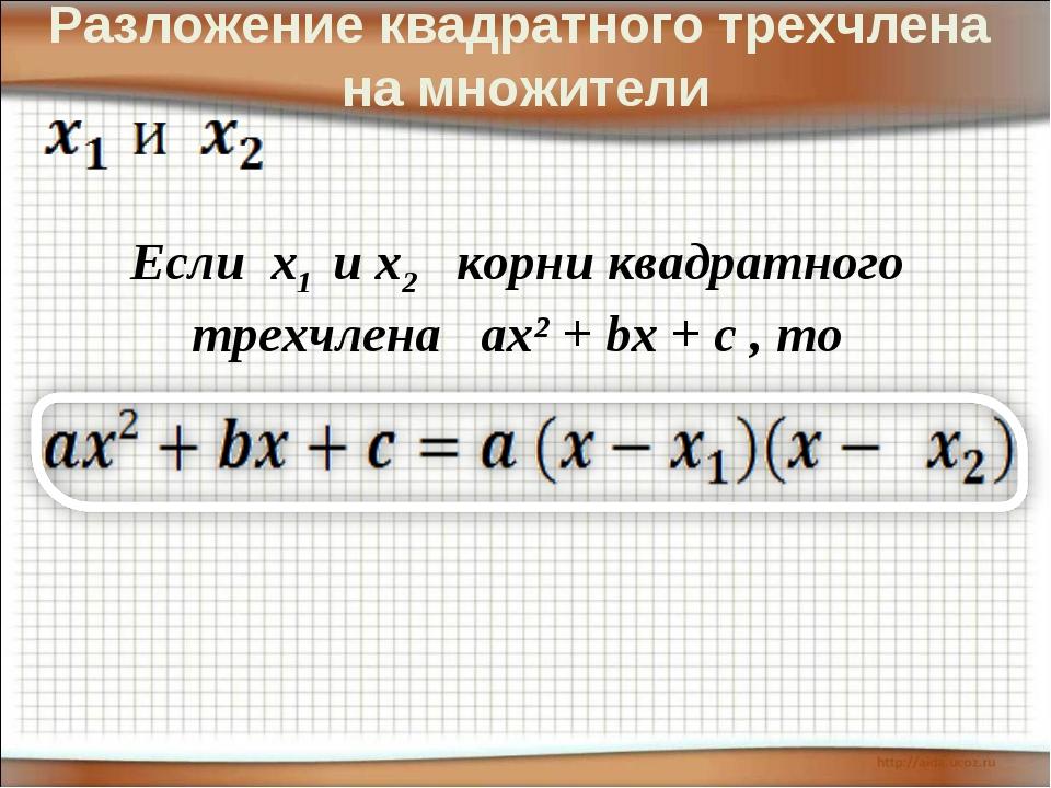 Разложение квадратного трехчлена на множители Если х1 и х2 корни квадратного...