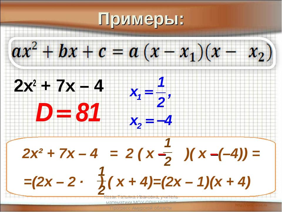 Примеры: 2х2 + 7х – 4 Козак Татьяна Ивановна, учитель математики МОУ СОШ №20...