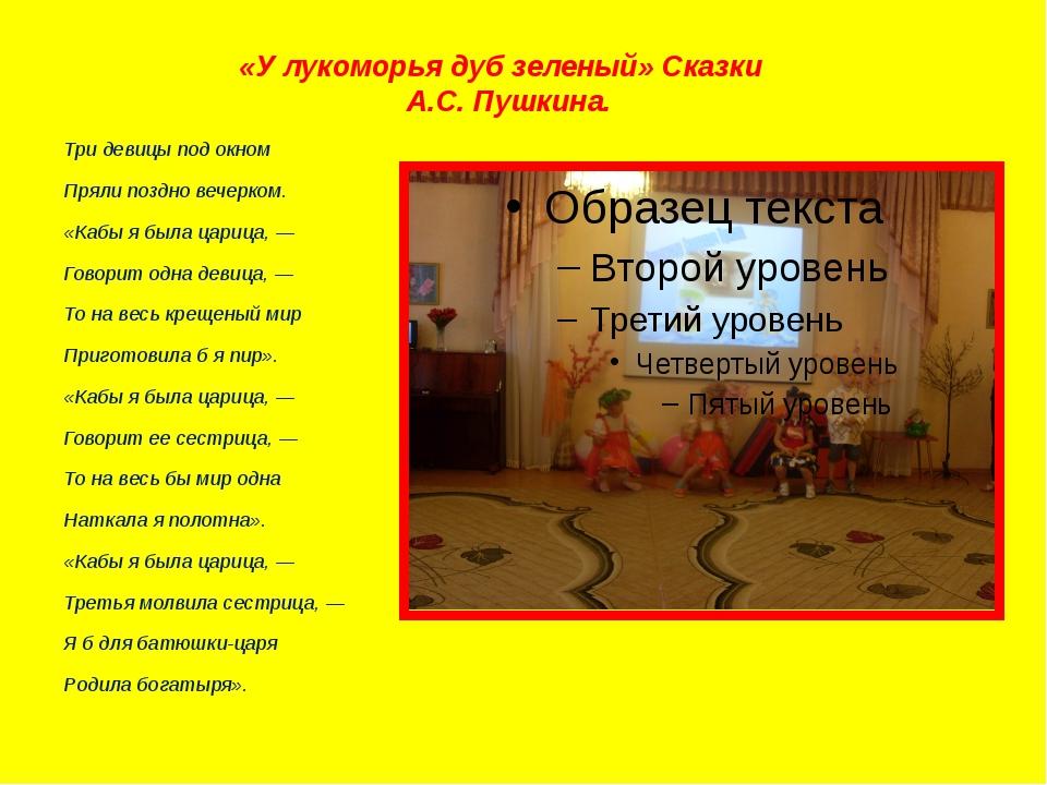 «У лукоморья дуб зеленый» Сказки А.С. Пушкина. Три девицы под окном Пряли поз...