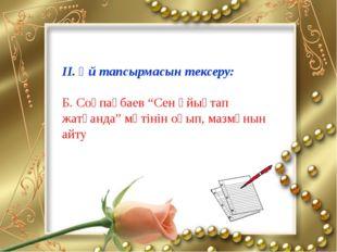 """ІІ. Үй тапсырмасын тексеру: Б. Соқпақбаев """"Сен ұйықтап жатқанда"""" мәтінін оқы"""