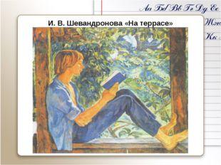 И. В. Шевандронова «На террасе»