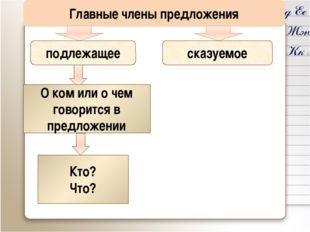 Главные члены предложения подлежащее сказуемое О ком или о чем говорится в пр