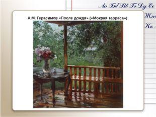 А.М. Герасимов «После дождя» («Мокрая терраса»)