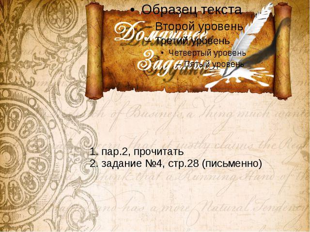 1. пар.2, прочитать 2. задание №4, стр.28 (письменно)