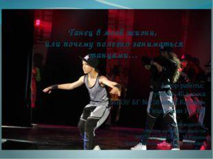 Танец в моей жизни, или почему полезно заниматься танцами… Автор работы: уче