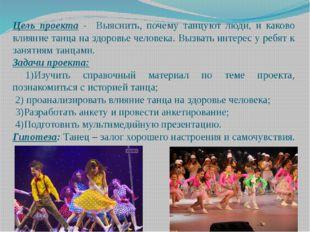 Цель проекта - Выяснить, почему танцуют люди, и каково влияние танца на здоро