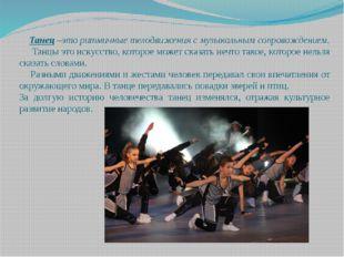 Танец –это ритмичные телодвижения с музыкальным сопровождением. Танцы это ис
