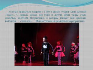 Я начал заниматься танцами с 6 лет в школе студии Аллы Духовой «Тодес». С пе