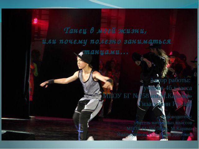 Танец в моей жизни, или почему полезно заниматься танцами… Автор работы: уче...