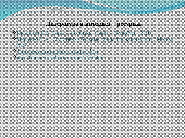 Литература и интернет – ресурсы: Касаткина Л.В .Танец – это жизнь . Санкт – П...
