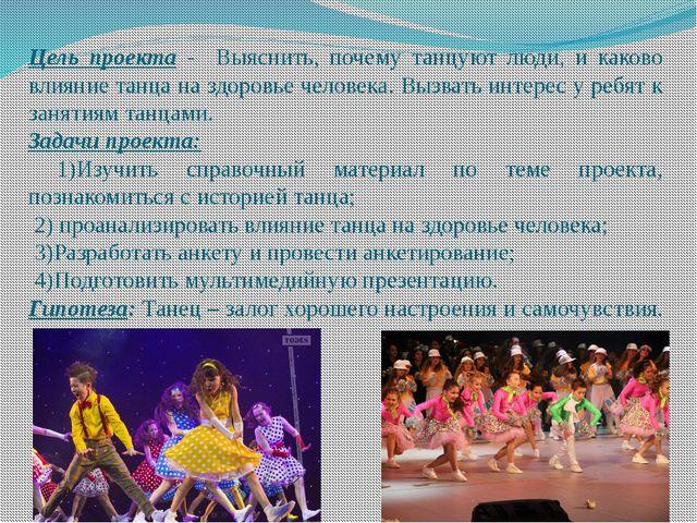 Цель проекта - Выяснить, почему танцуют люди, и каково влияние танца на здоро...