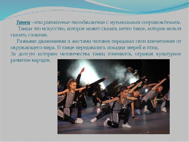 Танец –это ритмичные телодвижения с музыкальным сопровождением. Танцы это ис...