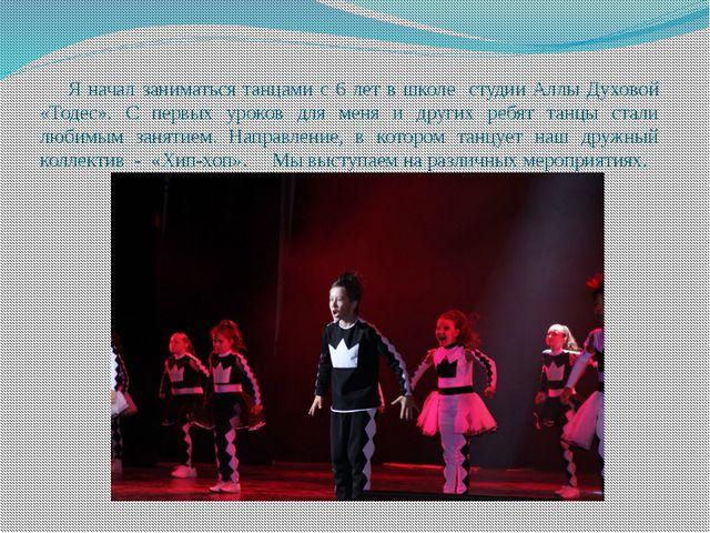 Я начал заниматься танцами с 6 лет в школе студии Аллы Духовой «Тодес». С пе...