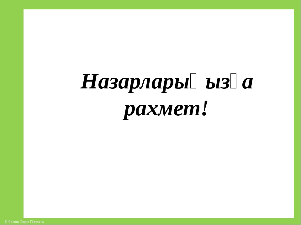 Назарларыңызға рахмет! © Фокина Лидия Петровна