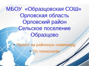 МБОУ «Образцовская СОШ» Орловская область Орловский район Сельское поселение