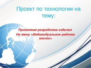 Проект по технологии на тему: Проектная разработка изделия На тему «Индивидуа