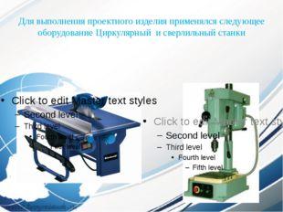 Для выполнения проектного изделия применялся следующее оборудование Циркулярн