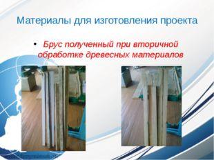 Материалы для изготовления проекта Брус полученный при вторичной обработке др