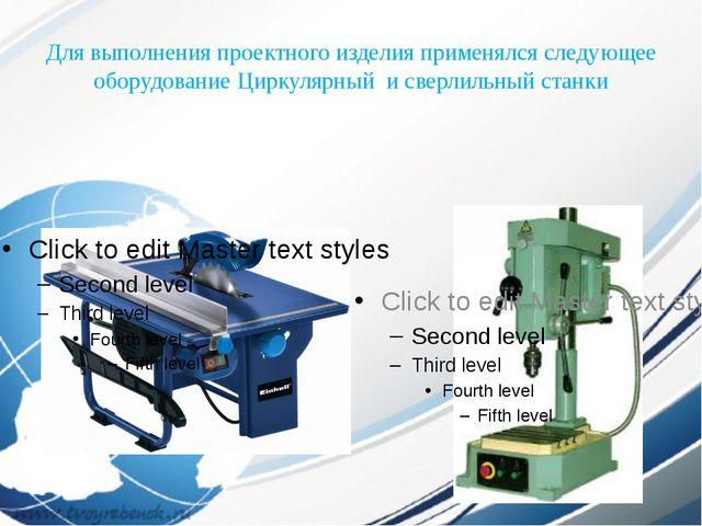 Для выполнения проектного изделия применялся следующее оборудование Циркулярн...