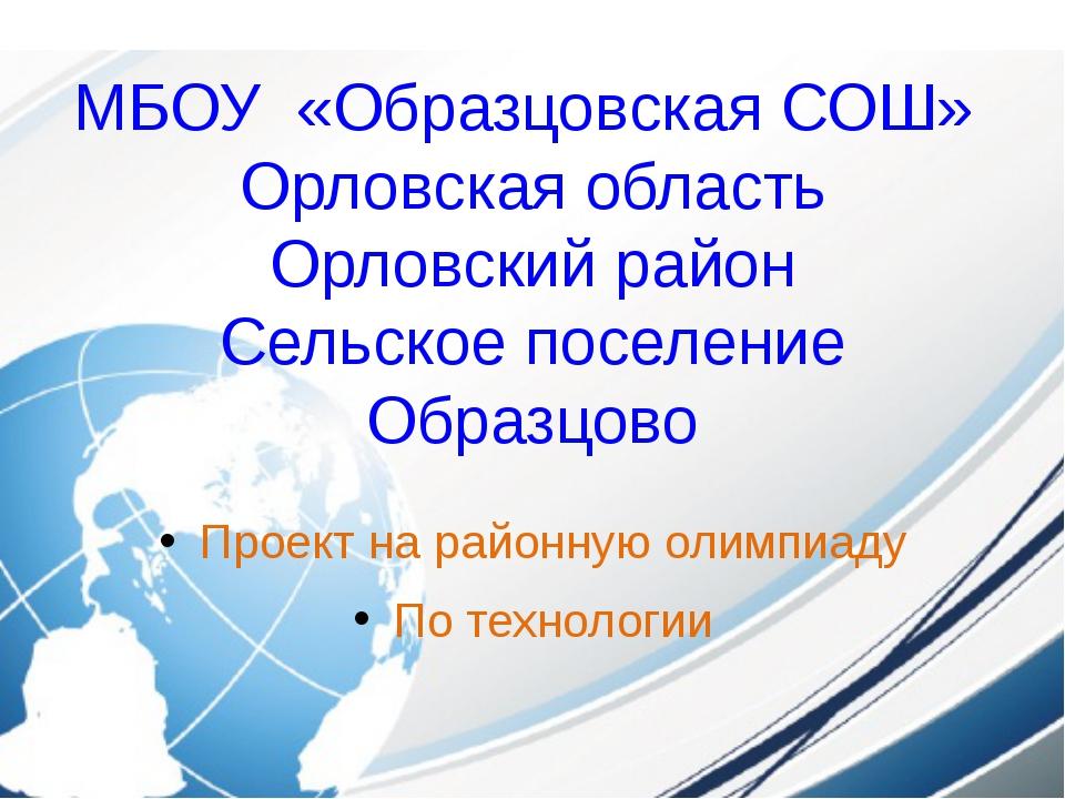 МБОУ «Образцовская СОШ» Орловская область Орловский район Сельское поселение...