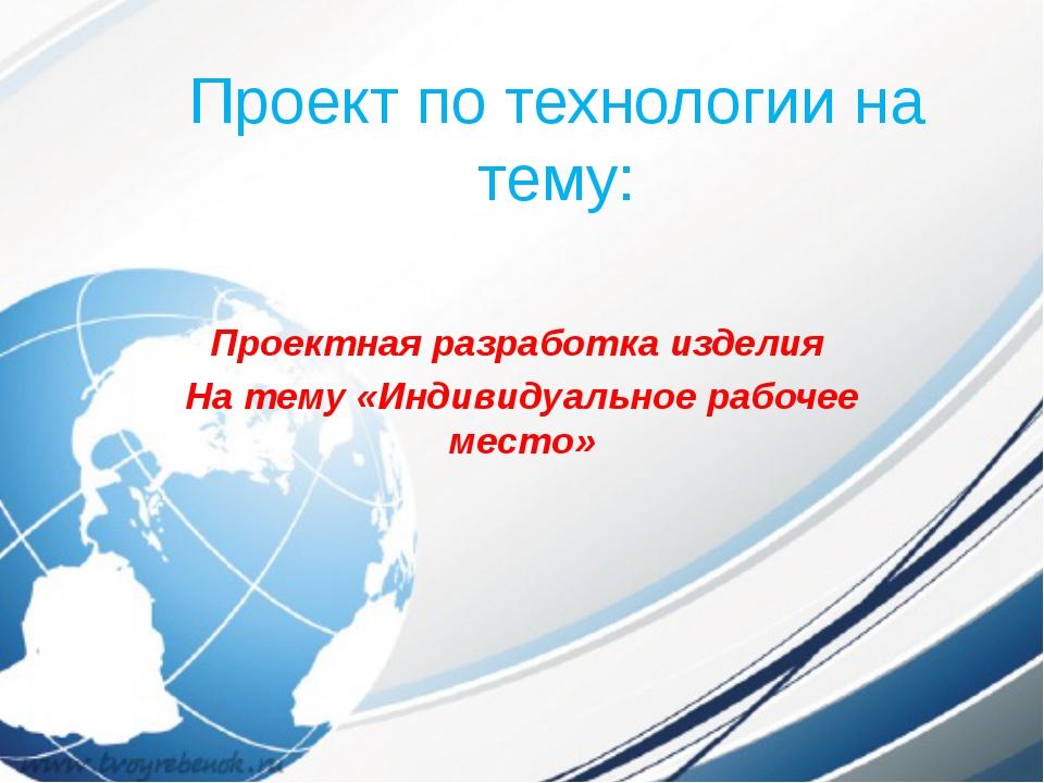 Проект по технологии на тему: Проектная разработка изделия На тему «Индивидуа...