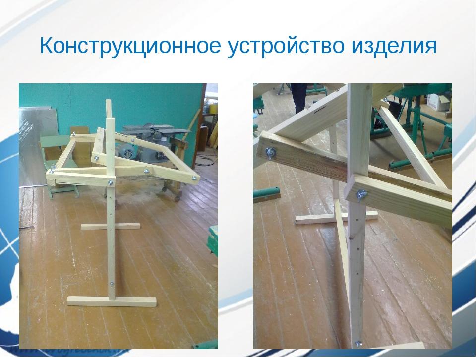 Конструкционное устройство изделия