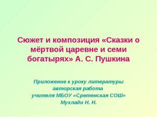 Сюжет и композиция «Сказки о мёртвой царевне и семи богатырях» А. С. Пушкина