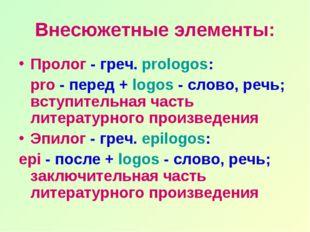 Внесюжетные элементы: Пролог - греч. prologos: pro - перед + logos - слово,