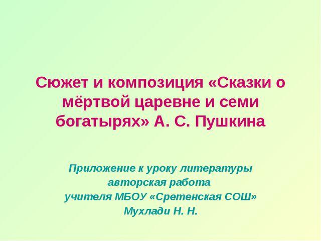 Сюжет и композиция «Сказки о мёртвой царевне и семи богатырях» А. С. Пушкина...
