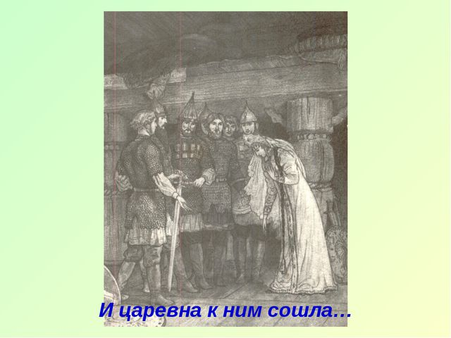 И царевна к ним сошла…