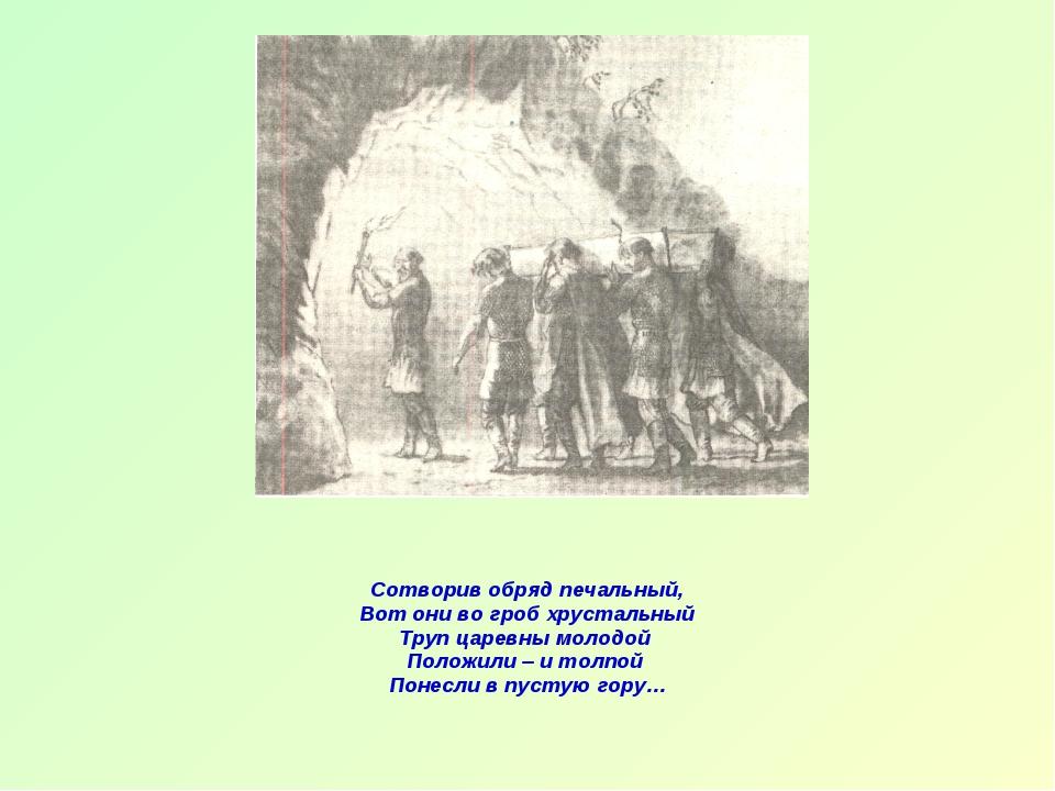 Сотворив обряд печальный, Вот они во гроб хрустальный Труп царевны молодой По...