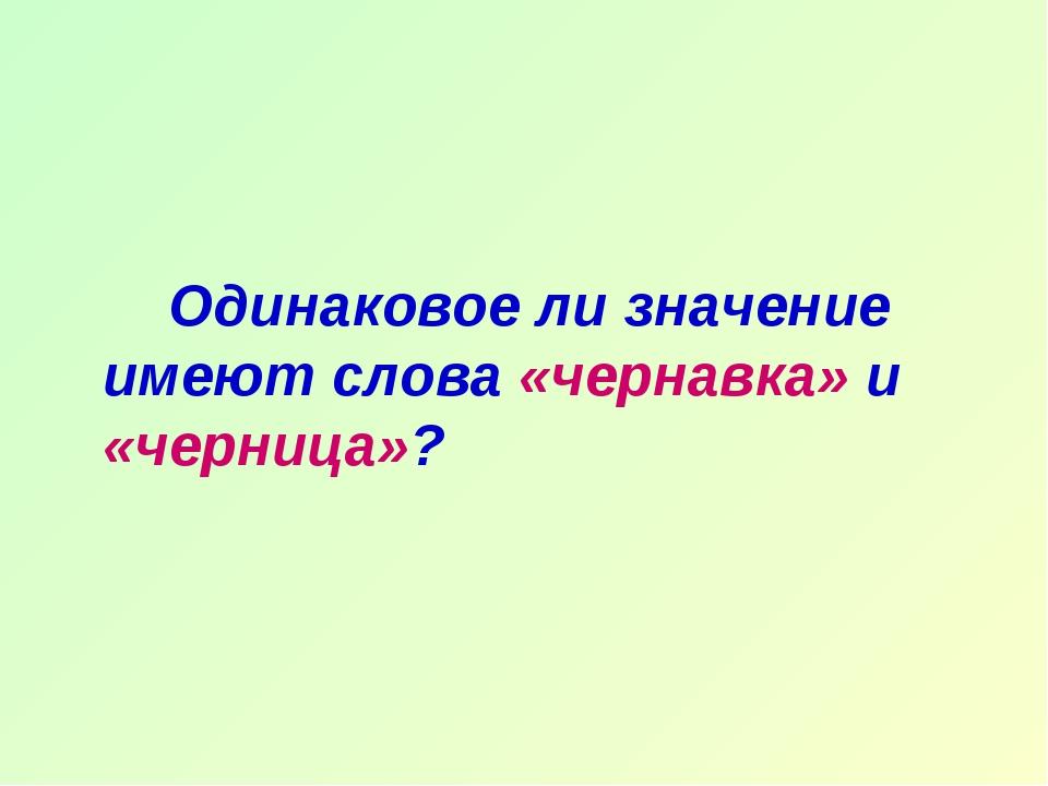 Одинаковое ли значение имеют слова «чернавка» и «черница»?