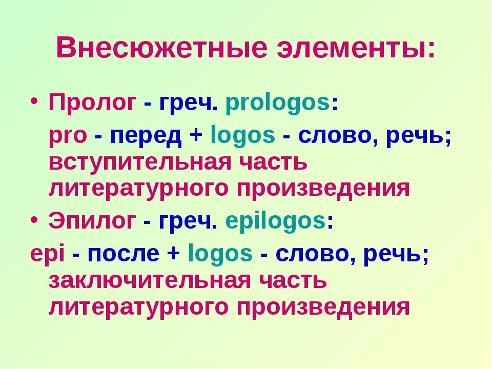 Внесюжетные элементы: Пролог - греч. prologos: pro - перед + logos - слово,...