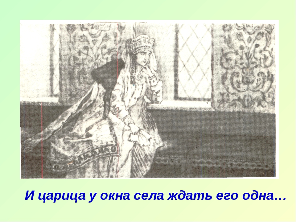 И царица у окна села ждать его одна…