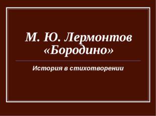 М. Ю. Лермонтов «Бородино» История в стихотворении