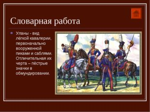 Словарная работа Уланы - вид лёгкой кавалерии, первоначально вооруженной пика