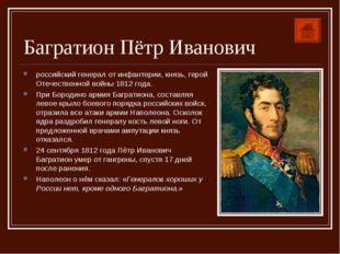 Багратион Пётр Иванович российский генерал от инфантерии, князь, герой Отечес