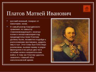 Платов Матвей Иванович русский военный, генерал от кавалерии, казак. В самый