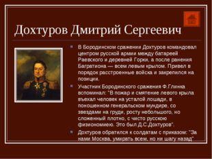 Дохтуров Дмитрий Сергеевич В Бородинском сражении Дохтуров командовал центром
