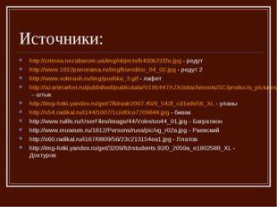 Источники: http://crimea.nezabarom.ua/img/objects/b430b21f2e.jpg - редут http