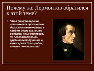 """Почему же Лермонтов обратился к этой теме? """"Это стихотворение отличается прос"""