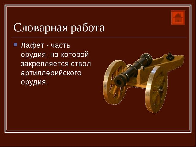 Словарная работа Лафет - часть орудия, на которой закрепляется ствол артиллер...
