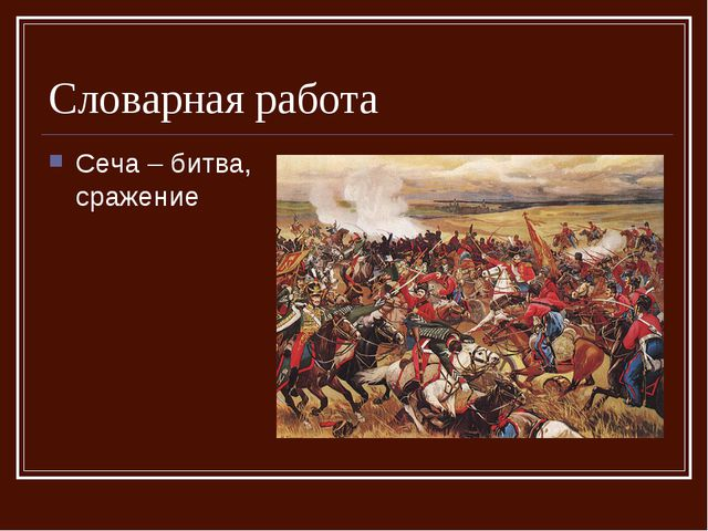 Словарная работа Сеча – битва, сражение