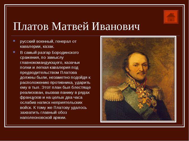 Платов Матвей Иванович русский военный, генерал от кавалерии, казак. В самый...