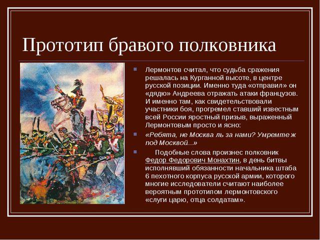 Прототип бравого полковника Лермонтов считал, что судьба сражения решалась на...