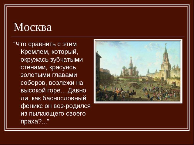 """Москва """"Что сравнить с этим Кремлем, который, окружась зубчатыми стенами, кра..."""
